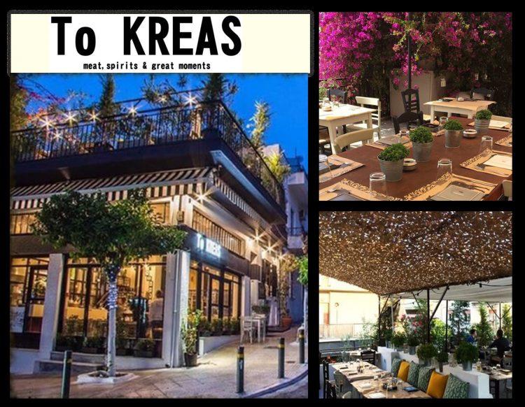 ωρα για βολτα TO KREAS Πετραλωνα jonakos.gr