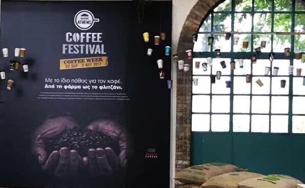 coffee festival gazi τεχνοπολις ωρα για βολτα jonakos.gr